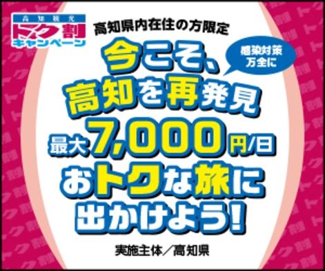 ★【高知県民限定】朝食付 特割キャンペーン適用プラン!