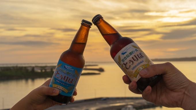 【サンセットタイムを堪能】宮古島地ビールと夕日を楽しむプラン<朝食付>