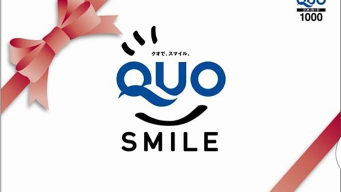 【QUOカード1,000円】最寄りのコンビニまで徒歩1分!便利に使えるQUOカード付プラン