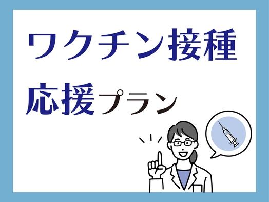 【レイトチェックアウト特典】ワクチン接種者応援プラン!【特別割引】