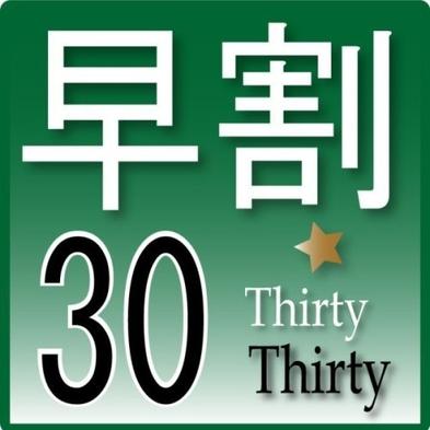 早割30日前プラン【大浴場・朝食バイキング・Wi-Fi完備】
