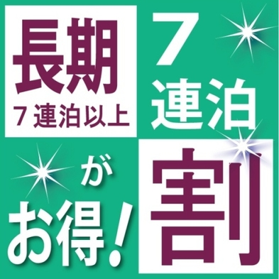長期割 ウィークリープラン【大浴場・朝食バイキング・Wi-Fi完備】