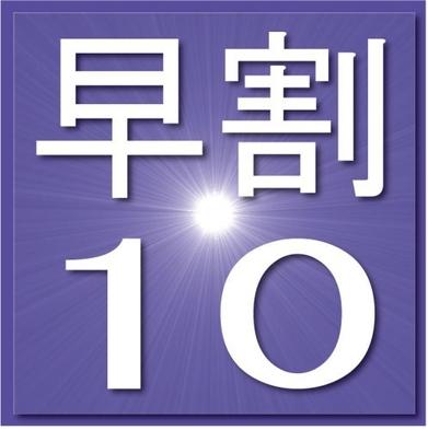 早割10日前プラン【大浴場・朝食バイキング・Wi-Fi完備】