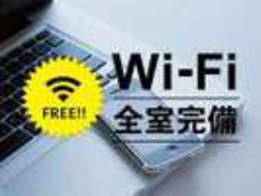 素泊まりプラン【大浴場・Wi-Fi完備・駐車場無料】