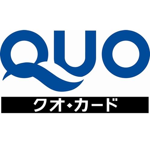 ビジネスQUOカード付プラン