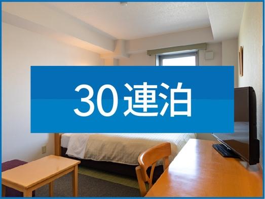 【30連泊割引】オフィス利用や長期滞在に◆彩り豊かな朝食無料サービス◆
