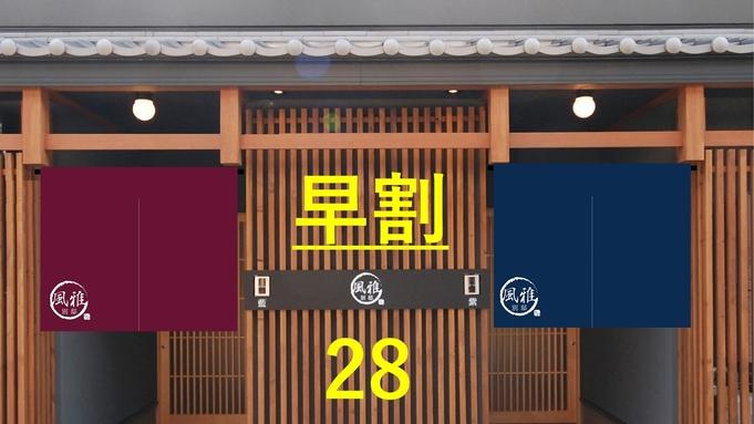 【早割30】京都の町家で静かな宿泊★下駄を履いて壬生(みぶ)エリアの散策をお楽しみ下さい★
