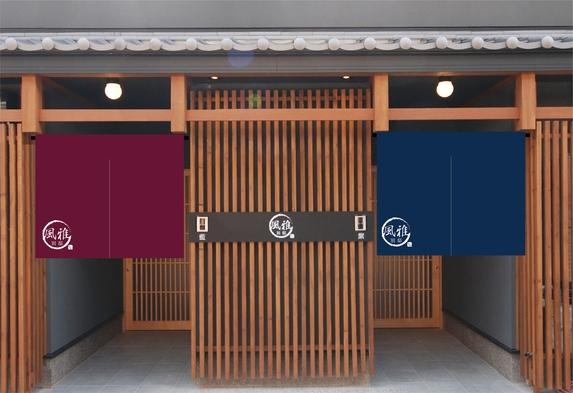 【最長30時間滞在プラン】京都の町家に長時間滞在★13時にチェックイン〜翌19時アウト