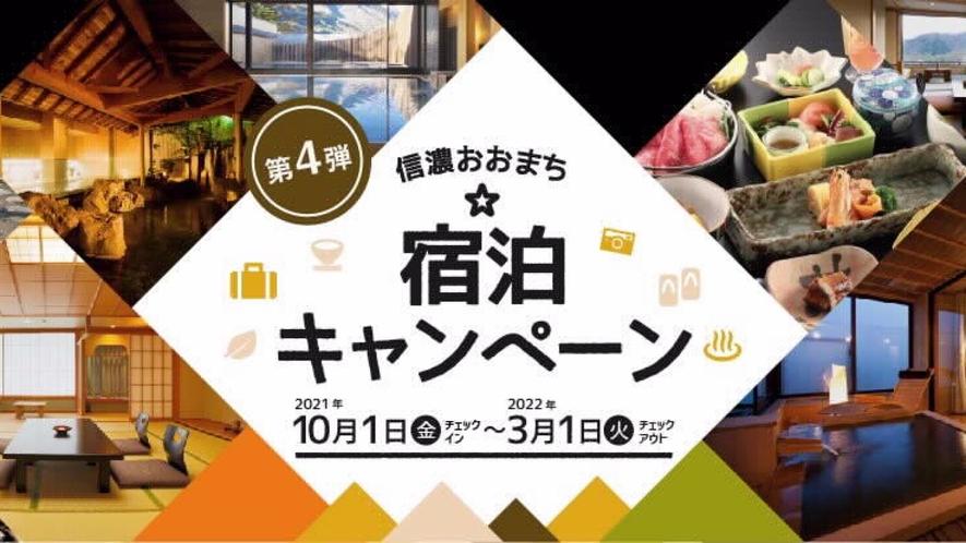 信濃おおまち☆宿泊キャンペーン第4弾 10/1~2/28