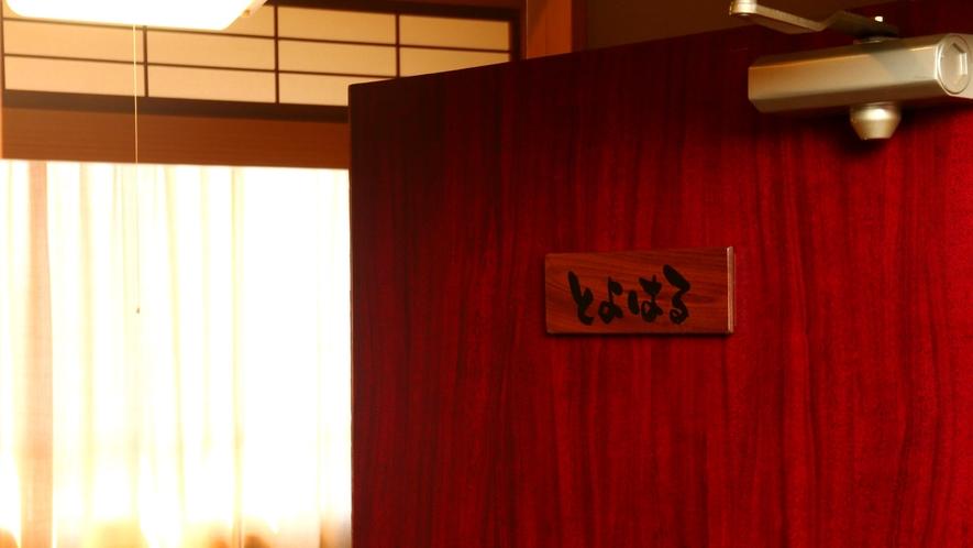 【和室8畳】トイレ付(とよはる)