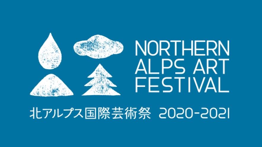 北アルプス国際芸術祭 10月2日~11月21日 お得なチケット付プラン販売中☆