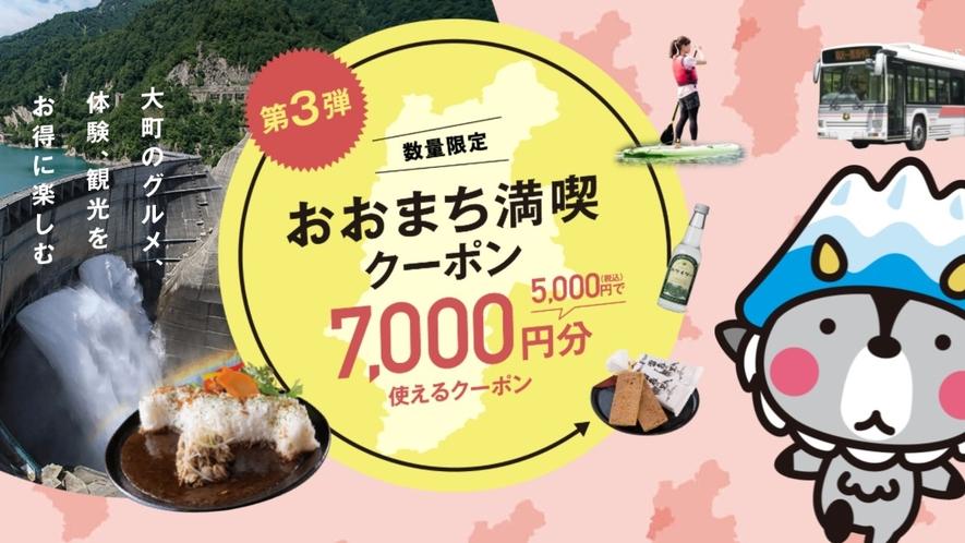 「おおまち満喫クーポン」宿で購入可能☆有効期間~2021/10/31 ※数量限定