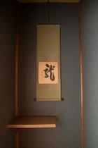 7.5畳和室(風呂・トイレ・洗面共用)