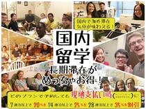 『国内留学』ができる 国際的なゲストハウスで長期滞在割引!