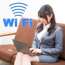 客室、館内はWi-Fi無料!旅先でのメールチェックやSNSへの投稿にも◎!