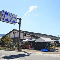 周辺観光~道の駅~