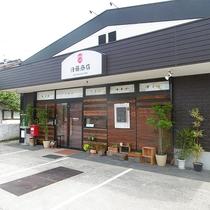 ◆後藤商店◆
