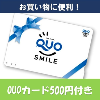 【QUOカード500円付】【朝食付】お買い物に便利なクオカード付き☆