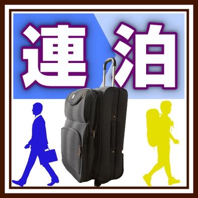 【楽天スーパーSALE】10%OFF【朝食付】【2days longer】2連泊以上でお得にステイ!