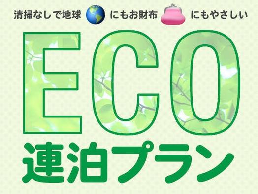 【朝食付】【ECO 連泊】◆清掃無しだからお得!お財布にも優しい連泊エコプラン