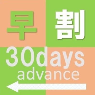 【朝食付】【Advance30】◆30日前の早期予約でズバッとお得にステイ◆大阪市内旅にオススメ