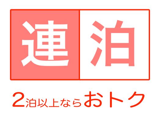 【秋冬旅セール】【朝食付】◆2連泊以上でお得にステイ!◆連泊プラン