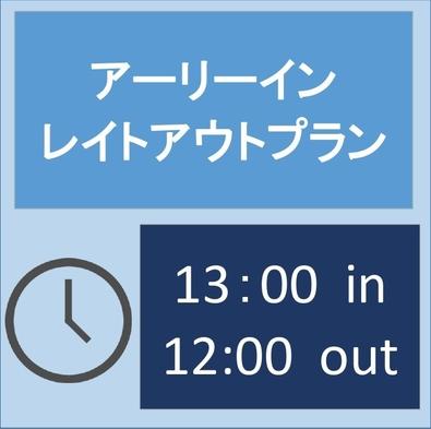 【アーリーイン・レイトアウト】【朝食付】13時イン・12時アウトのゆったりのんびり滞在プラン♪
