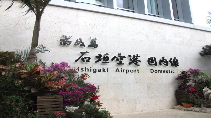 ★石垣島新空港★車で約20分