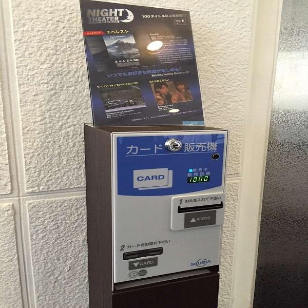 ◆VODカード券売機◆1枚1000円でお買い求め頂けます。