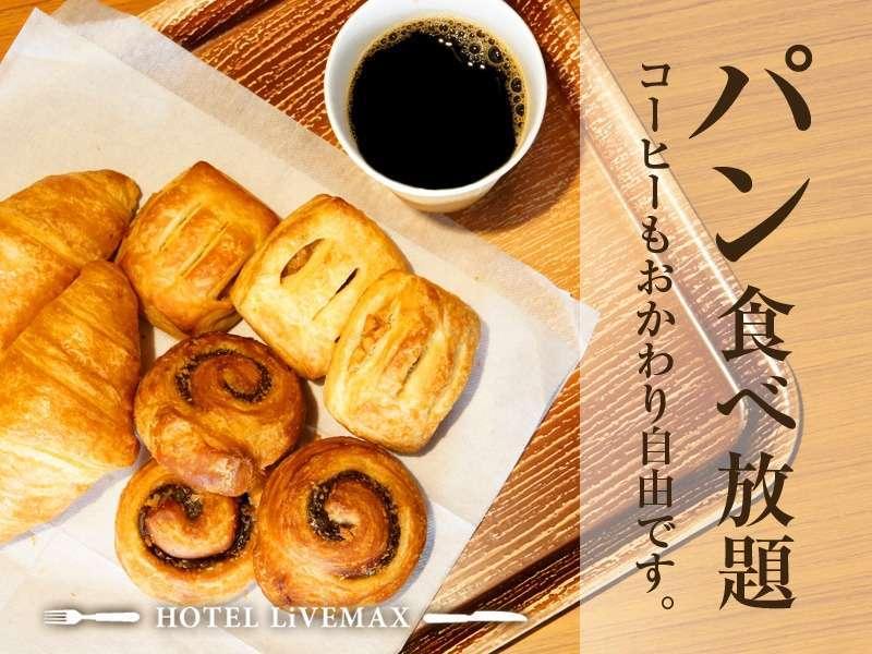 ◆パン食べ放題◆ご宿泊者様へ無料で軽朝食を提供しております♪
