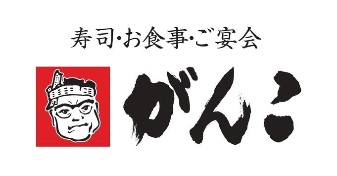「がんこ」チェーンで使える【1,000円お食事券付プラン】(素泊まり)