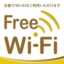 Wi-Fiが無料でご利用いただけます。