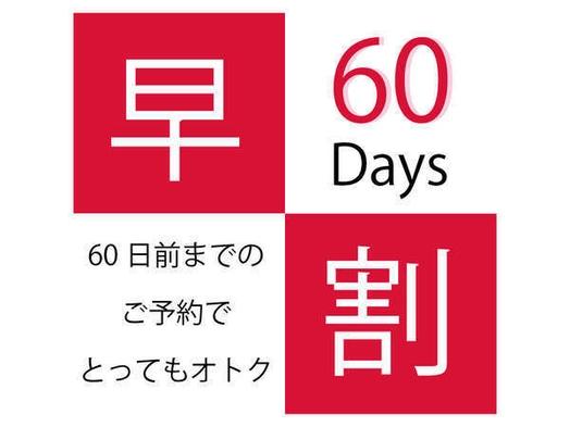 【早割60】60日前のご予約で得する一押しプラン素泊り≪無料駐車場250台完備≫素泊り
