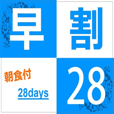 【秋冬旅セール】【さき楽】28日前のご予約で得する一押しプラン♪≪無料駐車場250台完備≫朝食付