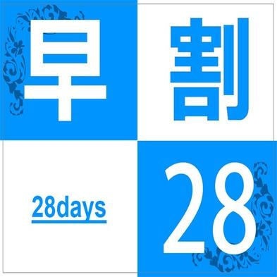 【さき楽】28日前のご予約で得する一押しプラン♪≪無料駐車場250台完備≫素泊り