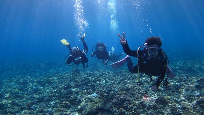 【体験ダイビング】\アクティビティ付・2泊3日/気軽に海を楽しみたい方におすすめ!≪朝食付≫