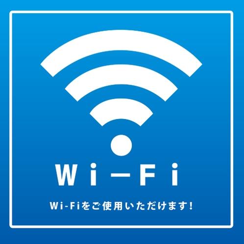 全館Wi-fi使用無料