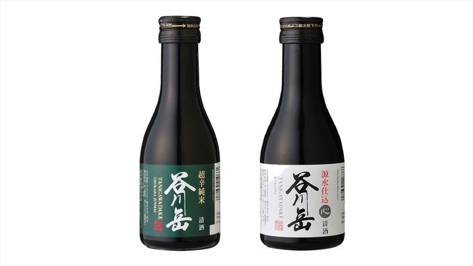 【みなかみ日本酒付き】群馬の銘蔵〜永井酒造の日本酒1本付き〜大人のための特別プラン