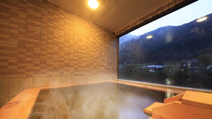 【秋冬旅セール】貸切風呂とこだわりの旬の地物を愉しむ旅。<1泊2食付>