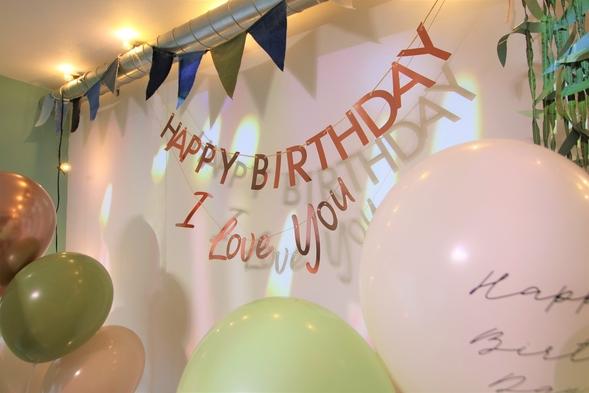 【1日3組限定】お誕生日に!特典付き☆アニバーサリープラン