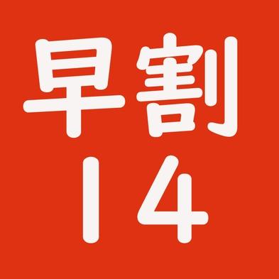【早割14】 365BASE 全個室対応!素泊まりプラン☆