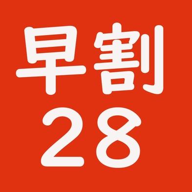 【早割28】 365BASE 全個室対応!素泊まりプラン☆