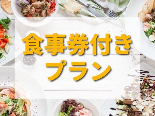 【夕食付き】アクアウォーク大垣内の飲食店で利用可能◆彩り豊かな朝食無料サービス◆
