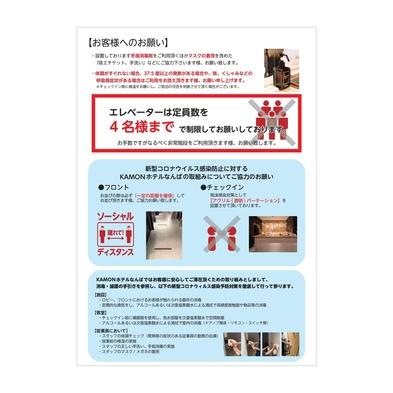 【ミッドナイトプラン】20時以降のチェックインでお得に宿泊!!