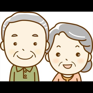【70歳限定★お祝い】宿泊当日が70歳のお誕生日の方必見!2020円でご宿泊!