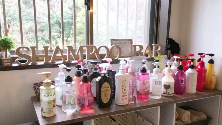 ・【シャンプーバー】お好きなシャンプーを選んでご使用ください。気になっていたあの商品が試せるチャンス