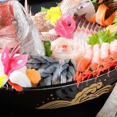 【海の幸の宝船】 人気のお任膳に舟盛が付いたグルメプラン★美食を堪能したあとは温泉で湯ったり♪