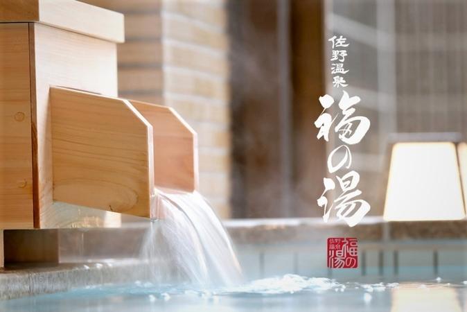 天然温泉 佐野温泉 福の湯