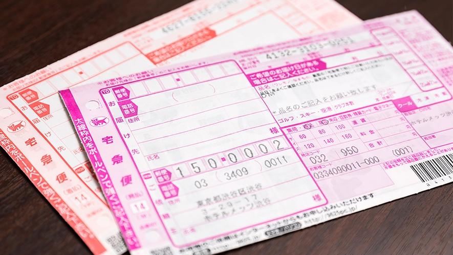 【サービス】宅急便発送