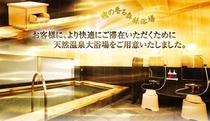 1F 天然温泉大浴場